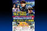 スーパーGT | 10月15日開催WedsSport『RACING DRIVERS TALK SHOW』に谷口信輝が登場