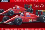 F1 | フェラーリF1史上最も美しいマシン『フェラーリ641/2』1990年メキシコGP仕様モデルカー発売