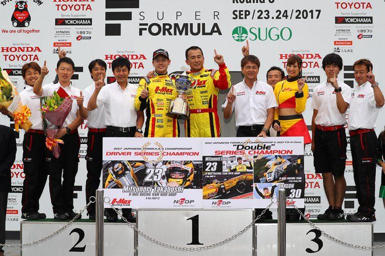 国内レース他   全日本F3第19戦SUGO:ドラマチックなレースを坪井が制するも、高星明誠の2017年王座決定!