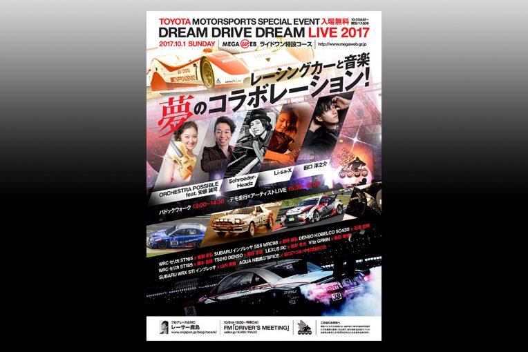 スーパーGT | 音楽とレーシングカーのコラボ『DREAM DRIVE DREAM LIVE 2017』は10月1日開催