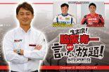 スーパーGT | 熱戦鈴鹿を振り返り、終盤戦を展望。『脇阪寿一の言いたい放題!』は10月2日オンエア