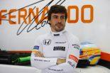 F1 | アロンソ「ウエットで3位、ドライで5位。メルセデスより前というのは悪くないね」マクラーレン・ホンダ F1