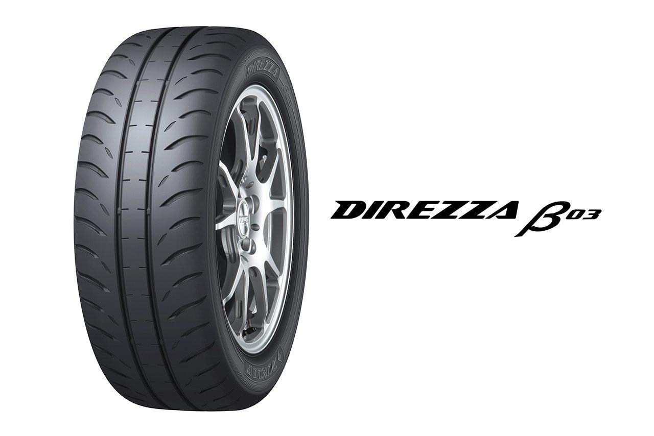 加速する86/BRZタイヤ戦争。ダンロップが『DIREZZA β03』を10月16日に発売