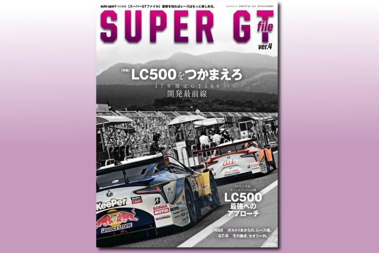 スーパーGT | GT500マシン開発の最前線に迫る『スーパーGTファイル Ver.4』、10月6日発売