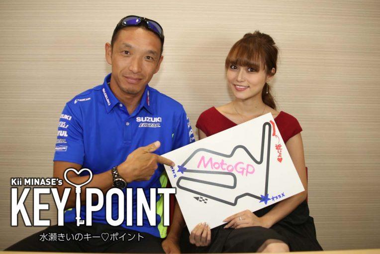 MotoGP | MotoGP日本GP情報をお届け! ゲストに青木宣篤登場 ASwebナビゲーター・水瀬きいのKEY POINT vol.14