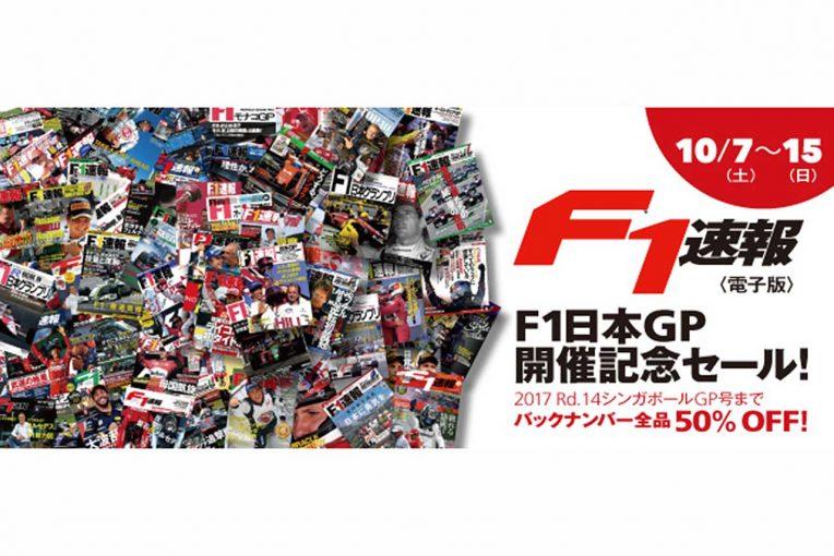 F1 | F1日本GP開催記念。10月7~15日、F1速報バックナンバーの50%オフセール開催