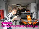 モタスポブログ | 1年ぶりにバンドーンに再会できて大感激/笠原美香の『F1日本グランプリにやってきた!ョ』