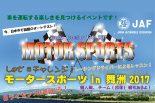『Let'sチャレンジ! モータースポーツ in 舞洲』が12月17日に開催される