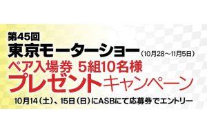 インフォメーション   2年に1度のクルマの祭典を見に行こう。ASBで東京モーターショー入場チケットのプレゼントキャンペーン開催