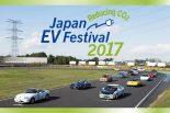 インフォメーション | EVスーパーセブンも登場する『ジャパンEVフェスティバル2017』、11月3日開催