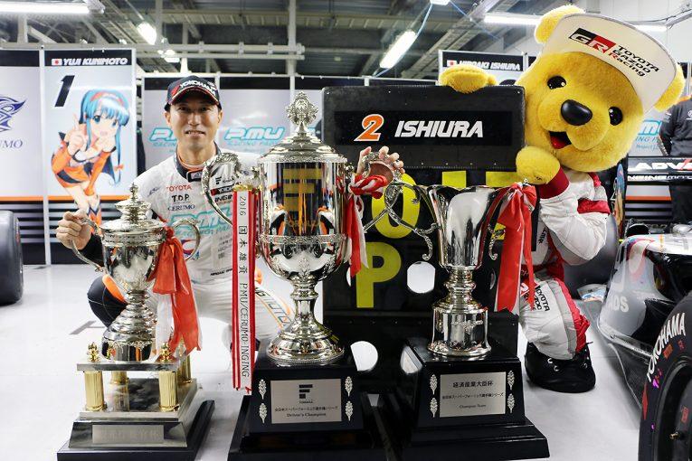スーパーフォーミュラ | スーパーフォーミュラ2度目のチャンピオンとなった石浦宏明。会見で垣間見せた複雑な胸中