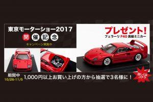インフォメーション | 抽選でフェラーリF40ミニカーが当たる。ASBで東京モーターショー開催記念キャンペーン開催