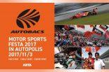 インフォメーション | 家族みんなで楽しめる『モータースポーツフェスタ2017 in オートポリス』11月3日開催