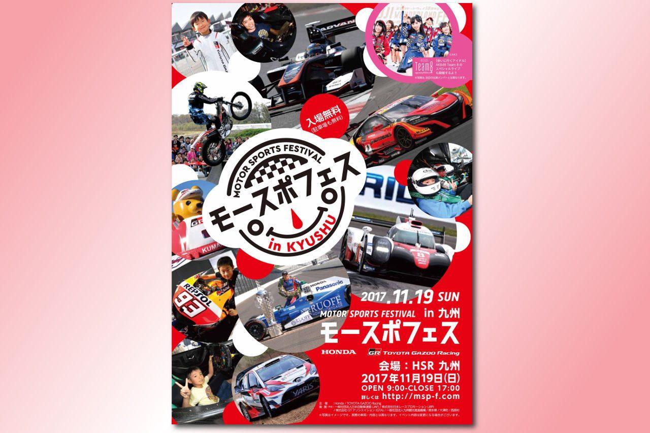 11月19日はHSR九州へ。『モースポフェスin九州』に豪華ゲスト&マシンが大集結