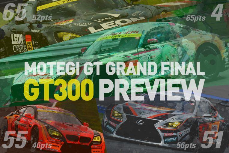 スーパーGT   大きくて小さな9点差。複雑に絡み合うスーパーGT最終戦GT300プレビュー