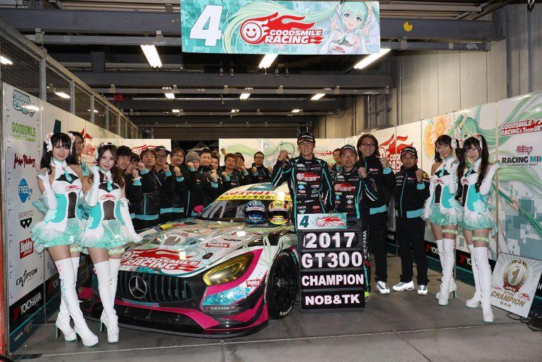 2017年のGT300クラスチャンピオンを獲得したGOODSMILE RACING with Team UKYO