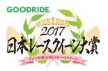 レースクイーン | 今年度のNo.1RQをファン投票で決めるGOODRIDE日本レースクイーン大賞2017の投票がスタート