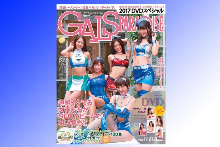 レースクイーン | 特製DVDは要チェック! ギャルパラ最新号、『2017 DVDスペシャル』は11月25日発売