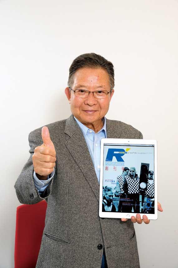 レーシングオン創刊号から全冊が電子書籍で復活。高橋国光も太鼓判