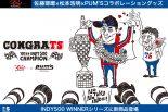 インフォメーション | 佐藤琢磨グッズの新商品がユーロスポーツに登場。Honda Racing Thanks DAYなどで先行販売