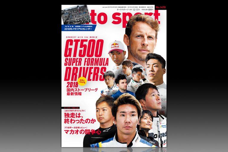 スーパーGT | 動き始めた国内ストーブリーグ。GT500&SFの最新情報満載のオートスポーツNo.1470を見逃すな