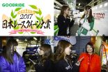 レースクイーン | きい様が気になるGOODRIDE日本レースクイーン大賞参戦レースクイーンに突撃!