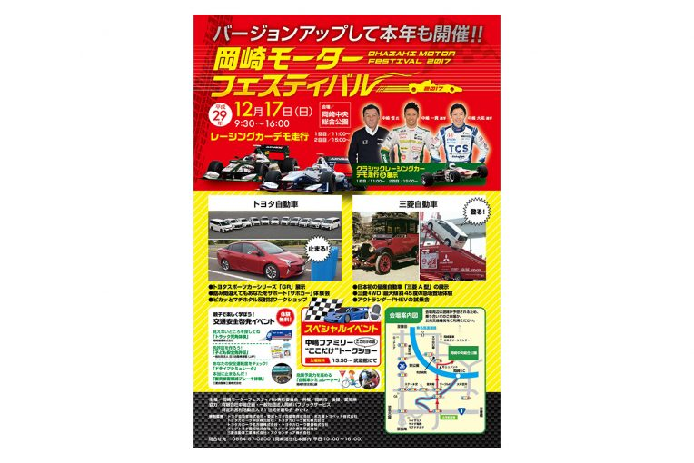 スーパーフォーミュラ | 中嶋兄弟駆る2台のSF14が岡崎を走る!『岡崎モーターフェスティバル』12月17日開催