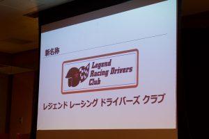 パーティー終盤にはクラブの名称を『レジェンド・レーシングドライバーズ・クラブ』に変更することも発表された