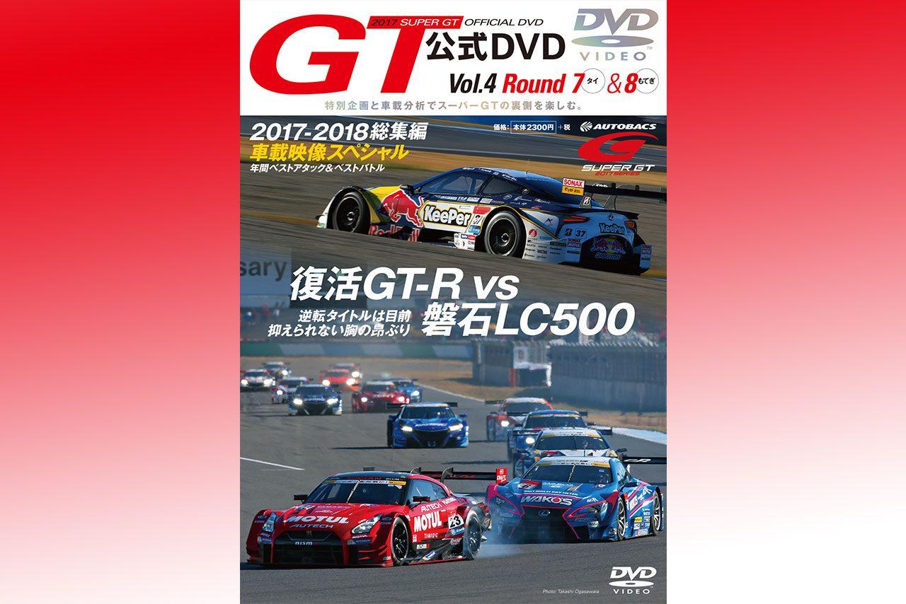 スーパーGT:日本の頂点に立つ男とこたつで楽しむ!? 公式DVD第4弾は12月15日発売