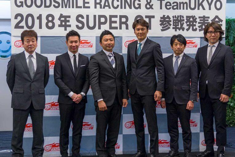 『第47回サマーエンデュランス 鈴鹿10時間耐久レース』への参戦を表明したGOODSMILE RACING with Team UKYO