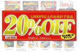 インフォメーション | 雑誌まとめ買いチャンス! ASB電子雑誌書店にて20%オフキャンペーン実施中