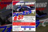 国内レース他 | 初の冬開催。ル・ボーセの若手ドライバー向けオープン・アカデミー、申込は1月19日まで