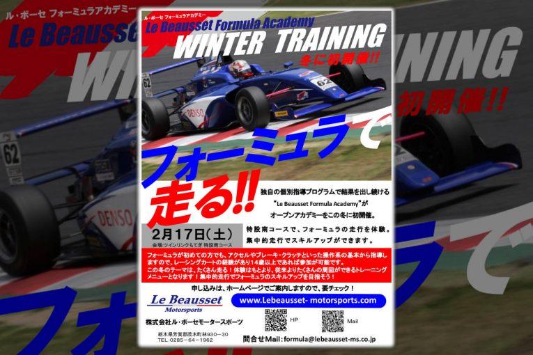 2月17日に開催されるル・ボーセモータースポーツのオープンアカデミー