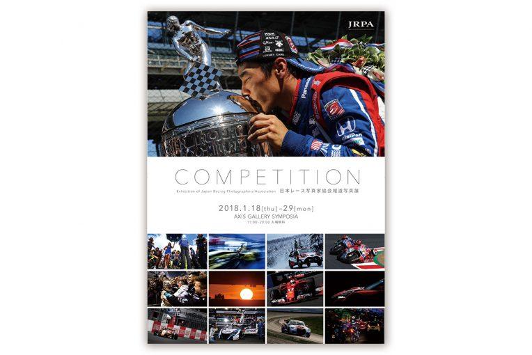 スーパーGT | 渾身の一枚を堪能しよう。JRPA写真展『COMPETITION』は1月18日から東京、3月には名古屋で開催
