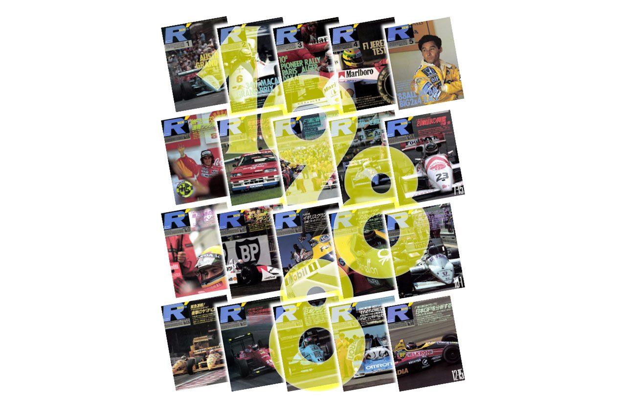 1988年刊行のレーシングオン20冊、ASB電子雑誌書店で電子雑誌として復活
