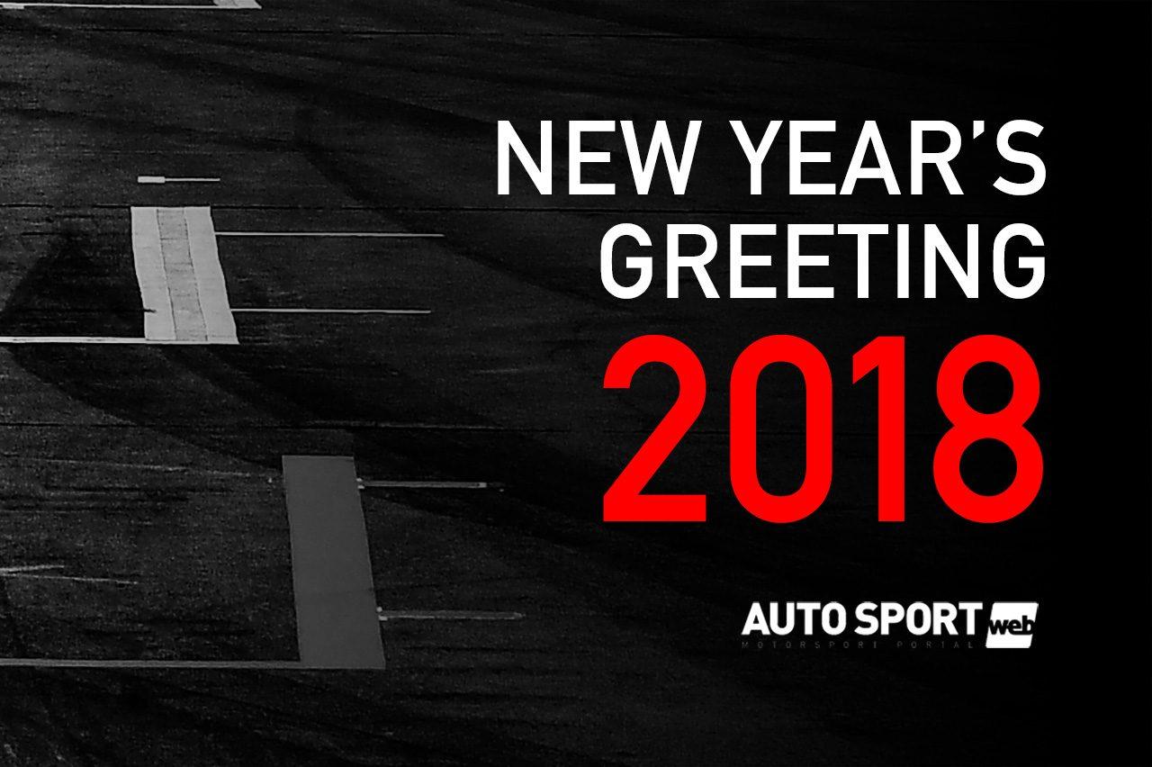 おかげさまでオートスポーツWEBも10年目。『耐久』がキーワードの2018年、謹んで新年をお祝いいたします