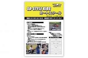 インフォメーション | GTドライバーにカートを教わろう! 細川慎弥らが中井インターサーキットでカート教室開催