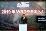 ラリー/WRC | WRC日本開催、2019年11月の開催に向けて招致委員会が発足。開催地はトヨタのお膝元、愛知、岐阜で調整中