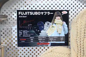 東京オートサロン FUJITSUBOマフラー