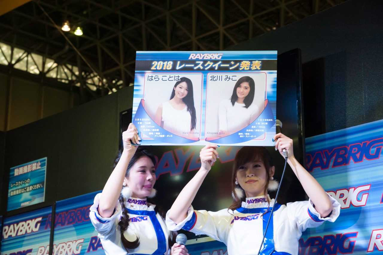 RAYBRIGレースクィーンの歴史を紡ぐ2018年メンバーが東京オートサロンで発表