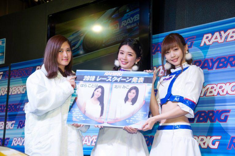 レースクイーン | RAYBRIGレースクィーンの歴史を紡ぐ2018年メンバーが東京オートサロンで発表