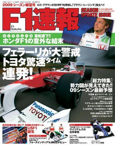 <インフォメーション><BR>F1速報 2009 シーズン展望号 本日発売/今号の『編集部イチ押し』企画(1)