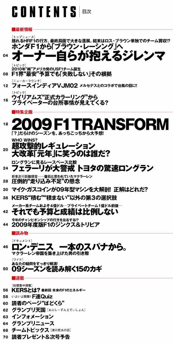 <インフォメーション><BR>F1速報 2009 シーズン展望号 本日発売/今号の『編集部イチ押し』企画(2)