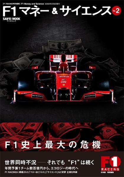 """<インフォメーション><BR>""""F1のお金""""にまつわる話をまとめた書籍『F1マネー&サイエンス』の第2弾が3月26日に発売(1)"""