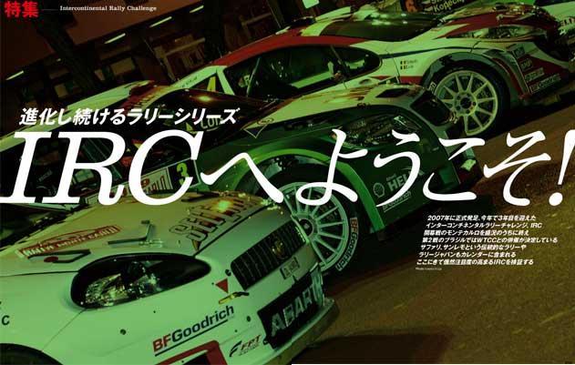 <インフォメーション><BR>WRC PLUS 2009年 Vol.03 本日発売/今号の「本当に知りたいWRC PLUSの話」(2)