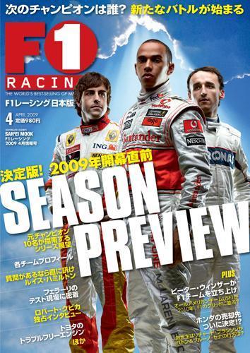 <インフォメーション><BR>F1 RACING 4月情報号 本日発売/今号の見どころ(1)
