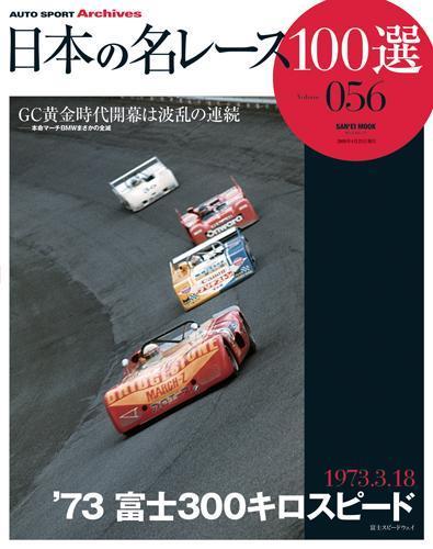 <インフォメーション><BR>日本の名レース100選 Vol.056 73年富士300kmスピード 本日発売/今号の見どころ(1)