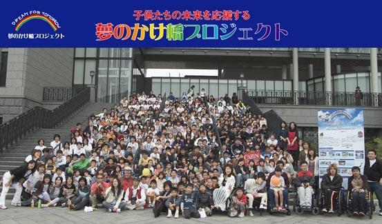 【夢のかけ橋プロジェクト】夢のかけ橋プロジェクト in 鹿児島2009(1)