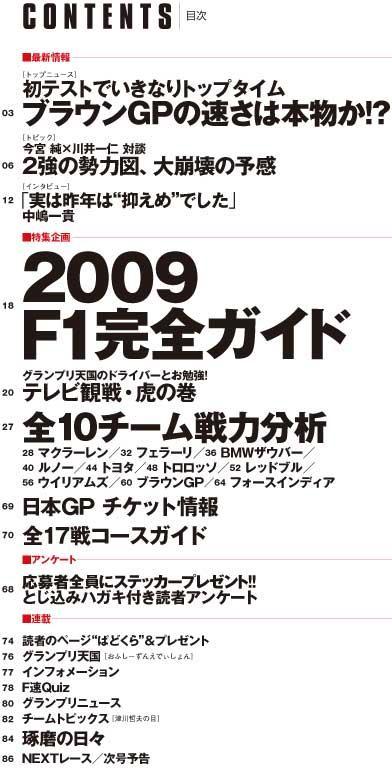 <インフォメーション><BR>F1速報 2009年 開幕直前号 本日発売/今号の『編集部イチ押し』企画(2)