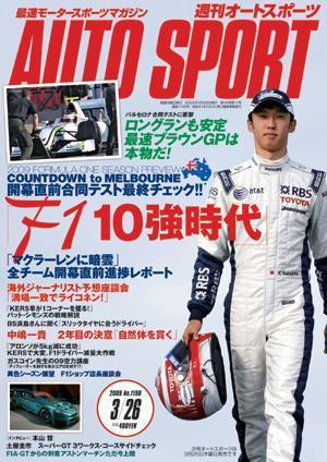 <インフォメーション><BR>週刊オートスポーツ No.1198本日発売/今号の目次(1)